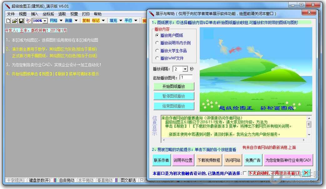超级绘图王建筑绘图软件 破解_超级绘图王建筑绘图软件_超级绘图王建筑绘图软件